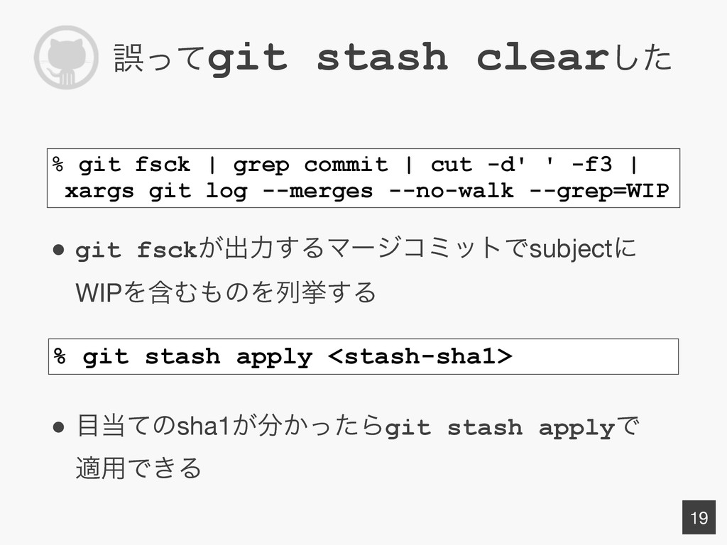 ޡͬͯgit stash clearͨ͠ ● git fsck͕ग़ྗ͢ΔϚʔδίϛοτͰsub...