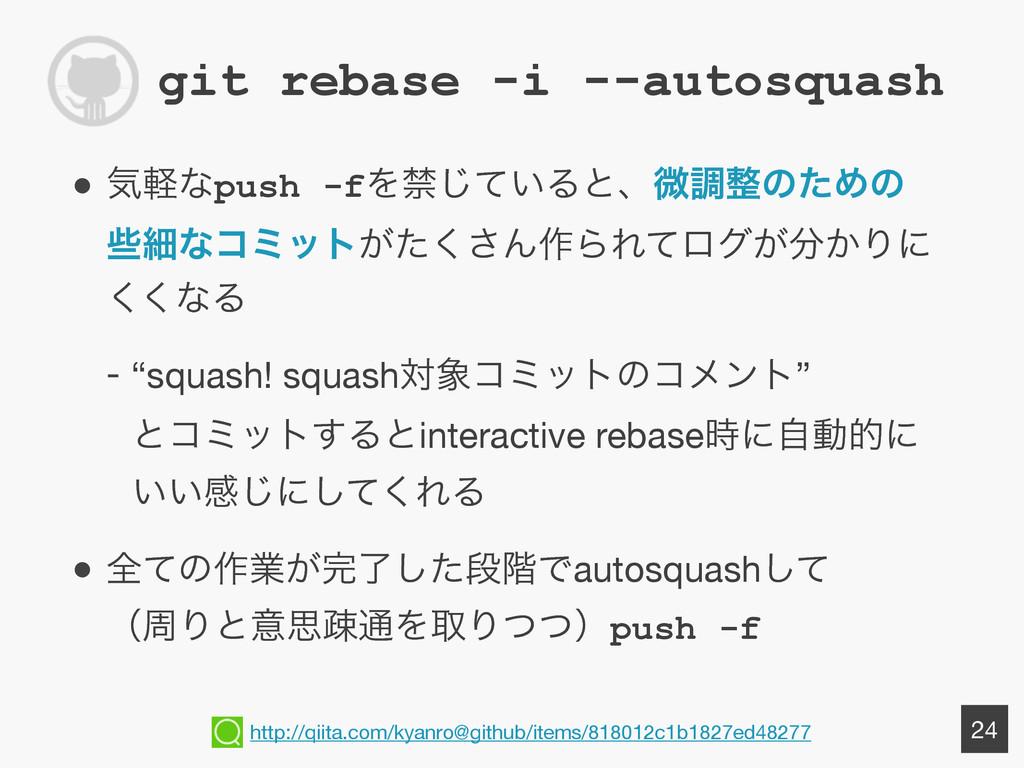 git rebase -i --autosquash ● ؾܰͳpush -fΛې͍ͯ͡Δͱɺ...