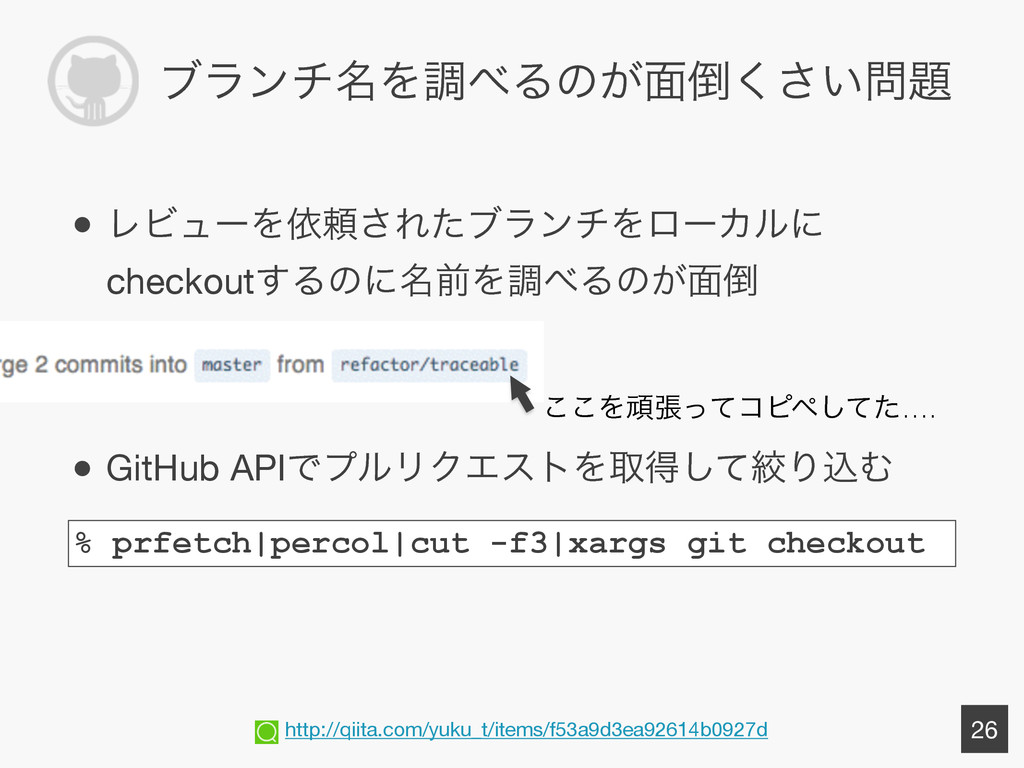 ϒϥϯν໊ΛௐΔͷ͕໘͍͘͞ ● ϨϏϡʔΛґཔ͞ΕͨϒϥϯνΛϩʔΧϧʹ check...
