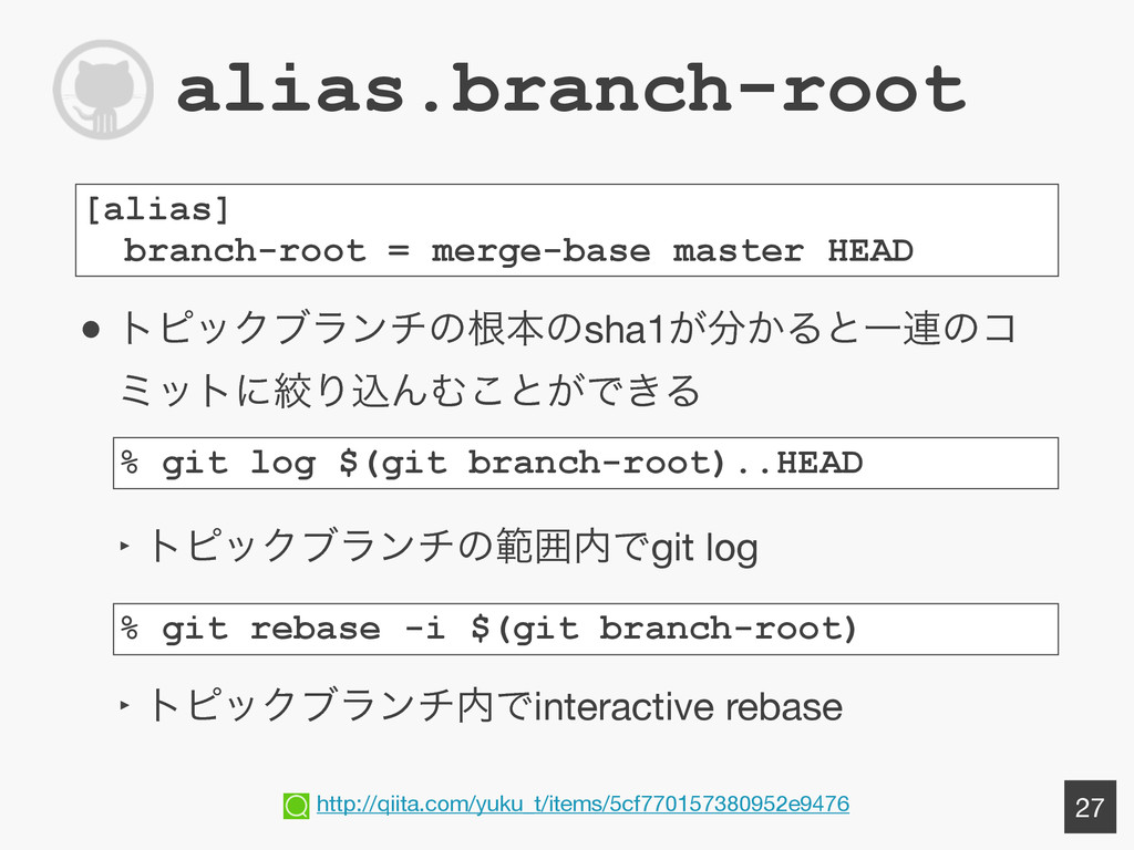 alias.branch-root ● τϐοΫϒϥϯνͷࠜຊͷsha1͕͔ΔͱҰ࿈ͷί ϛ...