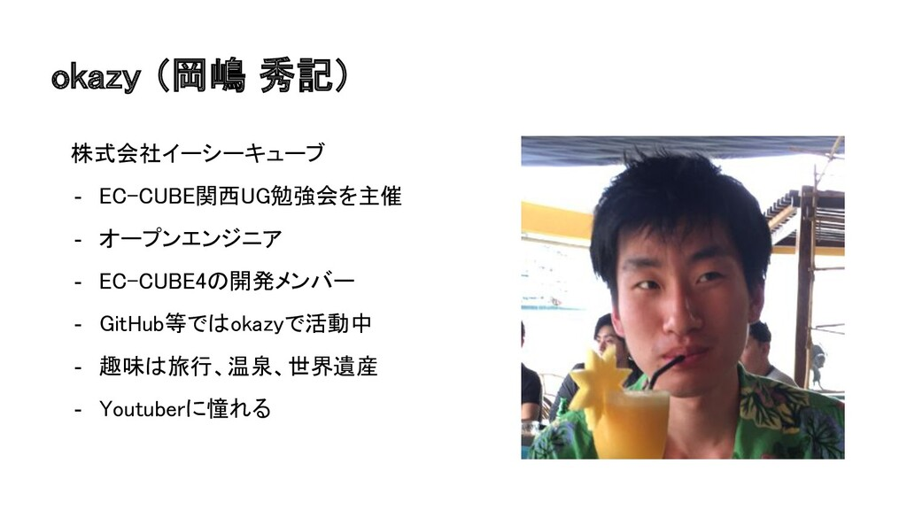 okazy (岡嶋 秀記) 株式会社イーシーキューブ - EC-C BE関西 G勉強会を主...