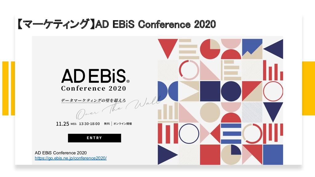 【マーケティング】AD EBi Conference 2020 AD EBiS Confer...