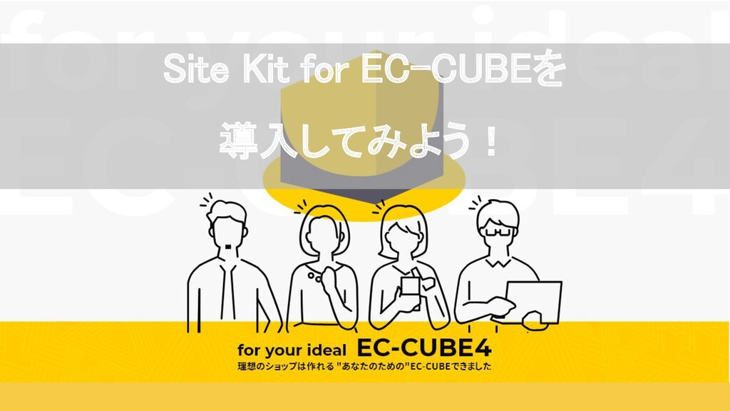 ite Kit for EC-C BEを