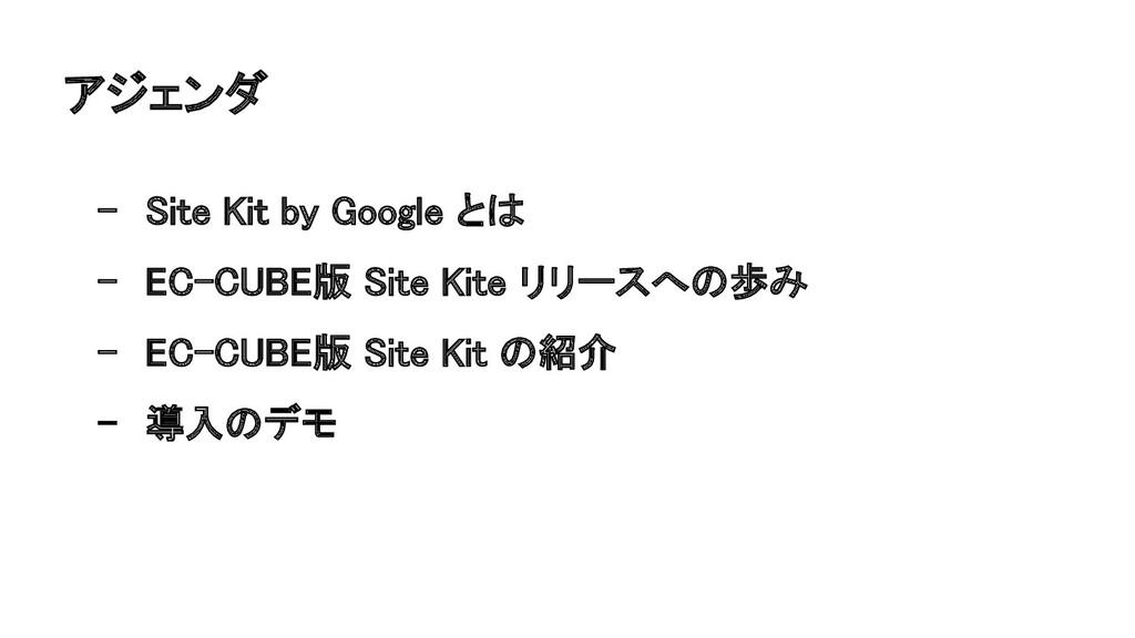 アジェンダ - ite Kit by Google と  - EC-C BE版 ite K...