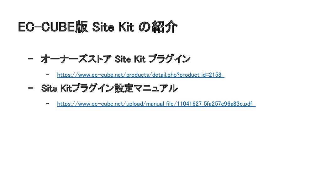 EC-C BE版 ite Kit 紹介 - オーナーズストア ite Kit プラグイン ...