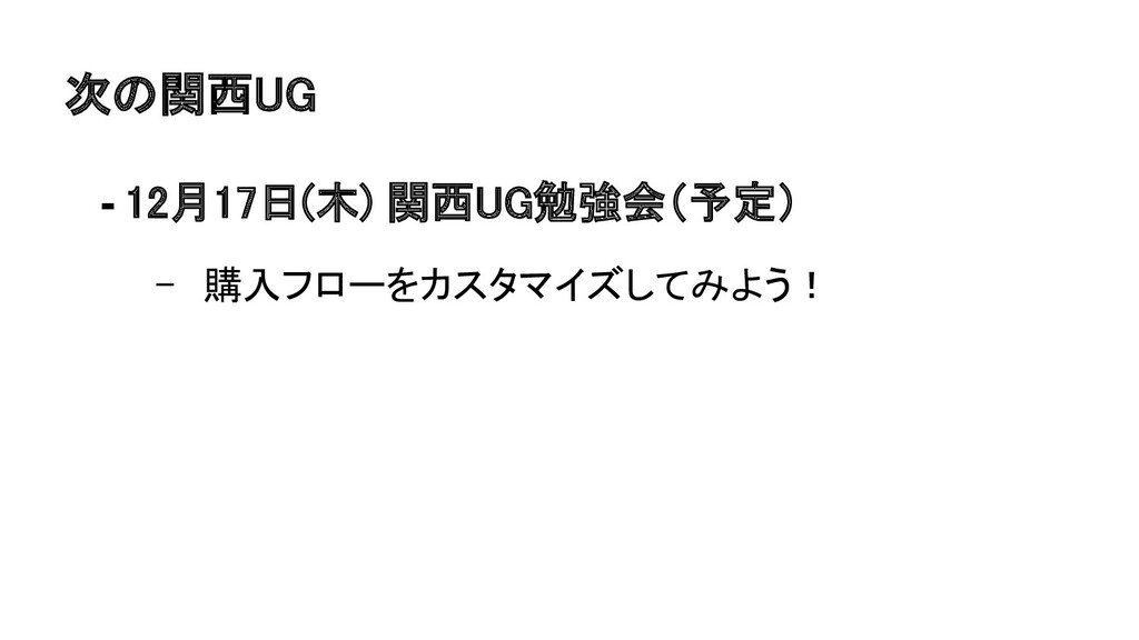次 関西 G - 12月17日(木) 関西 G勉強会(予定) - 購入フローをカスタマイズ...