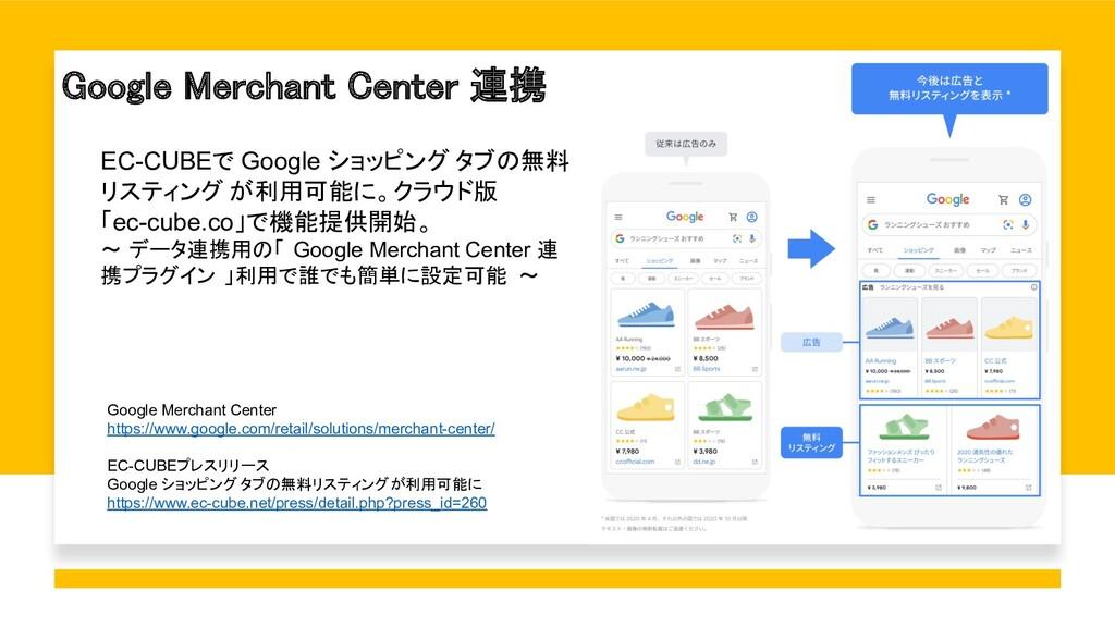 Google Merchant Center https://www.google.com/r...