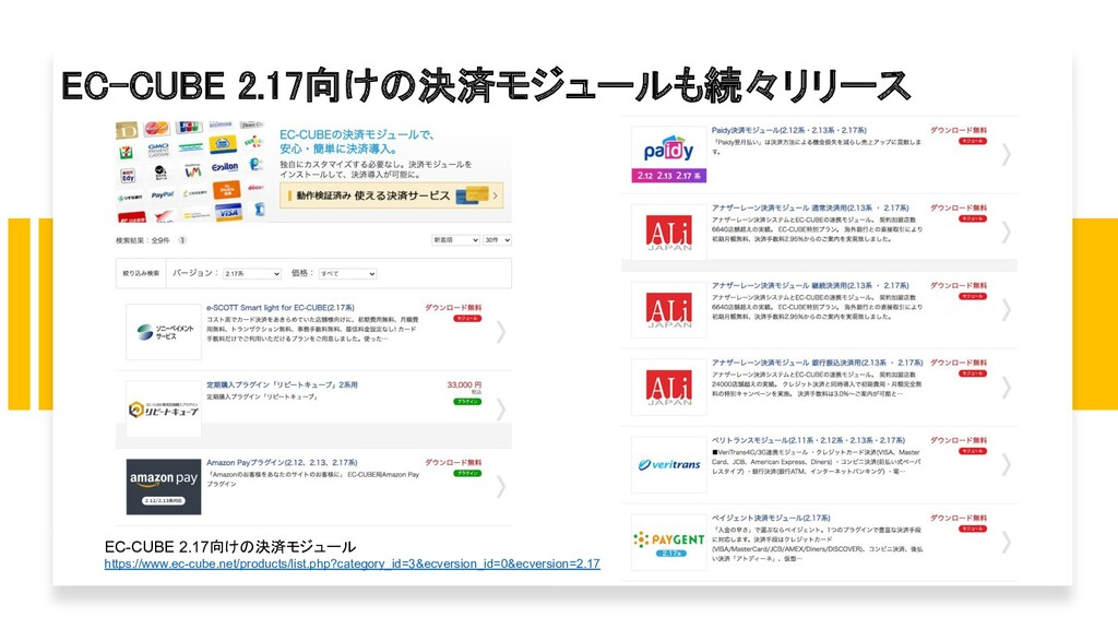 EC-C BE 2.17向け 決済モジュールも続々リリース EC-CUBE 2.17向け 決...