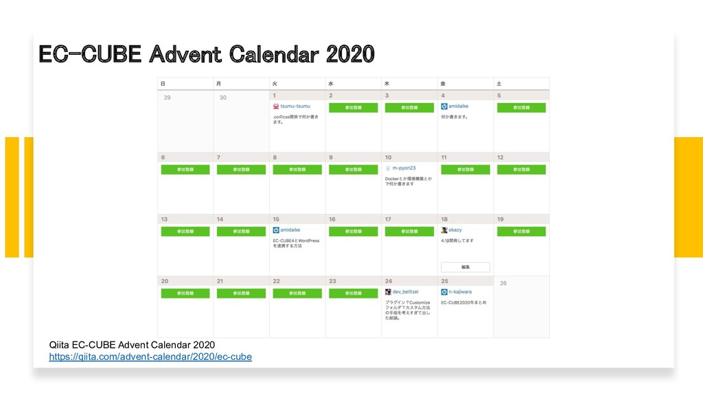 EC-C BE Advent Calendar 2020