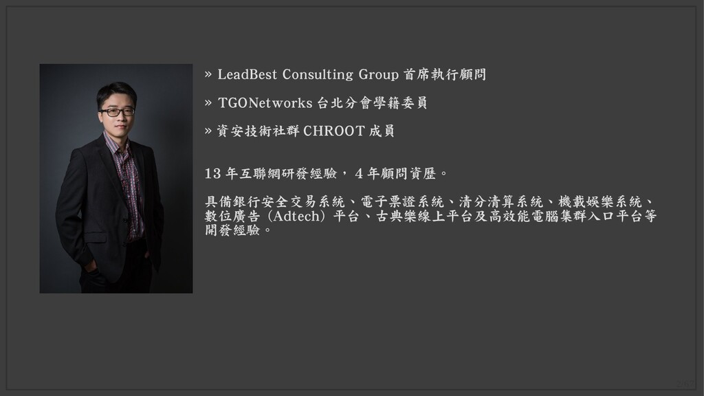 2/67 LeadBest Consulting Group » 首席執行顧問 TGONetw...