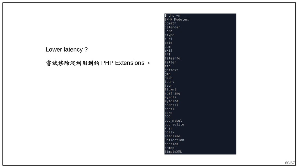 60/67 Lower latency ? 嘗試移除沒利用到的 PHP Extensions 。