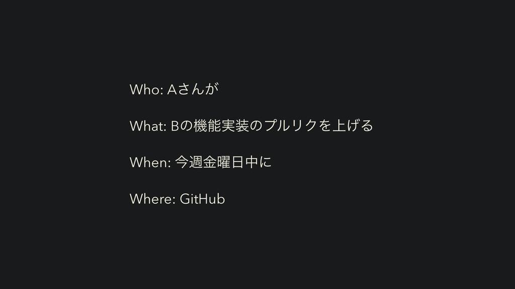 Who: A͞Μ͕ What: Bͷػ࣮ͷϓϧϦΫΛ্͛Δ When: ࠓि༵ۚதʹ W...