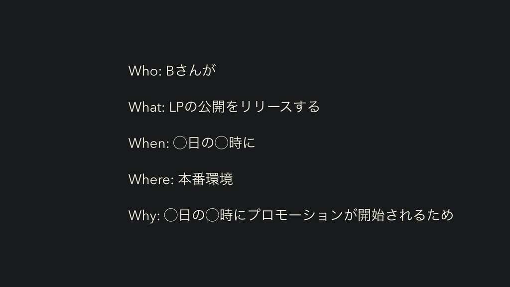 Who: B͞Μ͕ What: LPͷެ։ΛϦϦʔε͢Δ When: ̋ͷ̋ʹ Where...