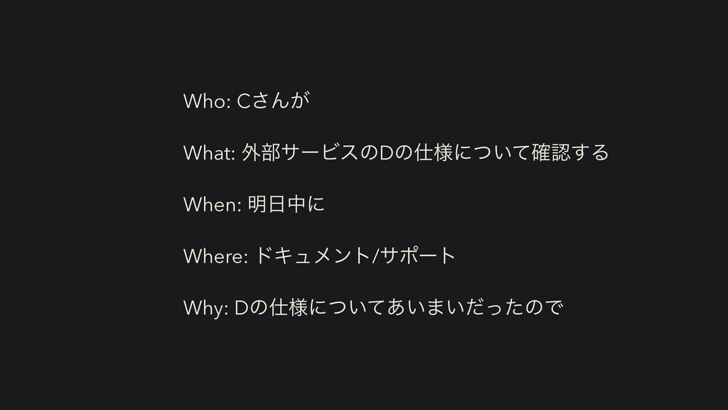 Who: C͞Μ͕ What: ֎෦αʔϏεͷDͷ༷ʹ͍ͭͯ֬͢Δ When: ໌தʹ ...
