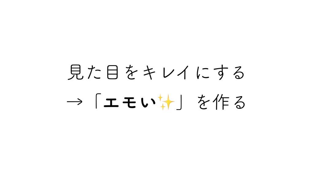 ݟͨΛΩϨΠʹ͢Δ ˠʮΤϞ͍✨ʯΛ࡞Δ