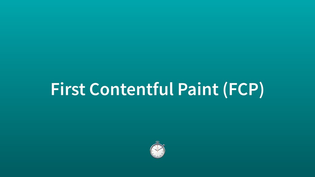 First Contentful Paint (FCP) ⏱