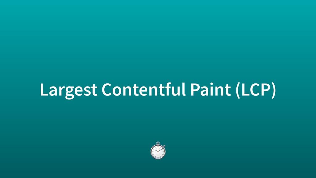 Largest Contentful Paint (LCP) ⏱