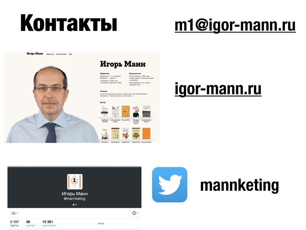 Контакты m1@igor-mann.ru mannketing igor-mann.ru