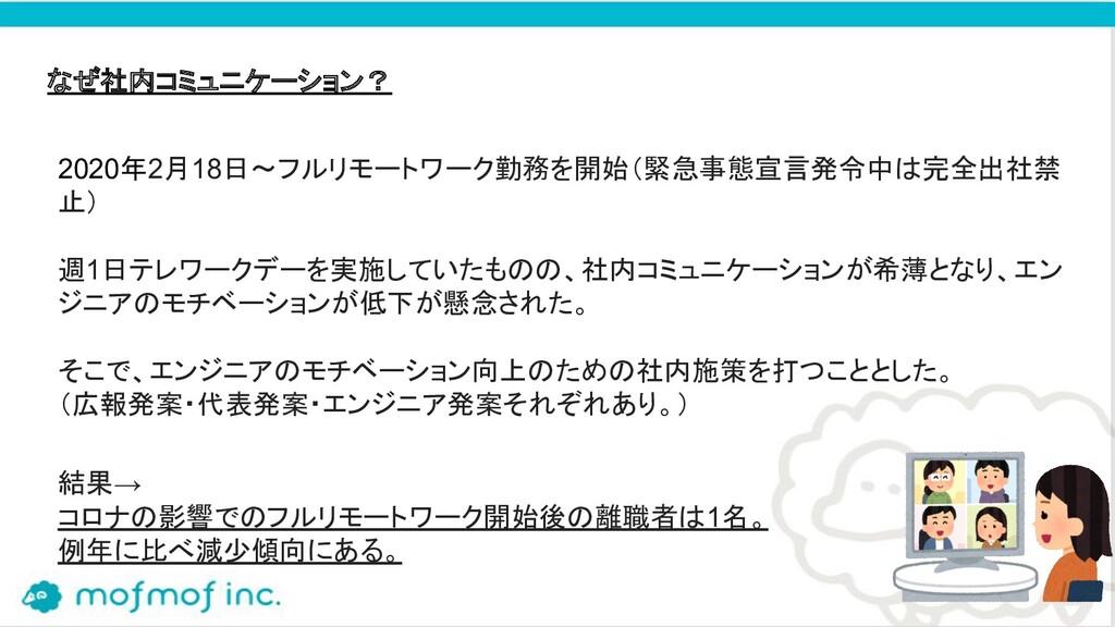 2020年2月18日〜フルリモートワーク勤務を開始(緊急事態宣言発令中は完全出社禁 止) 週1...