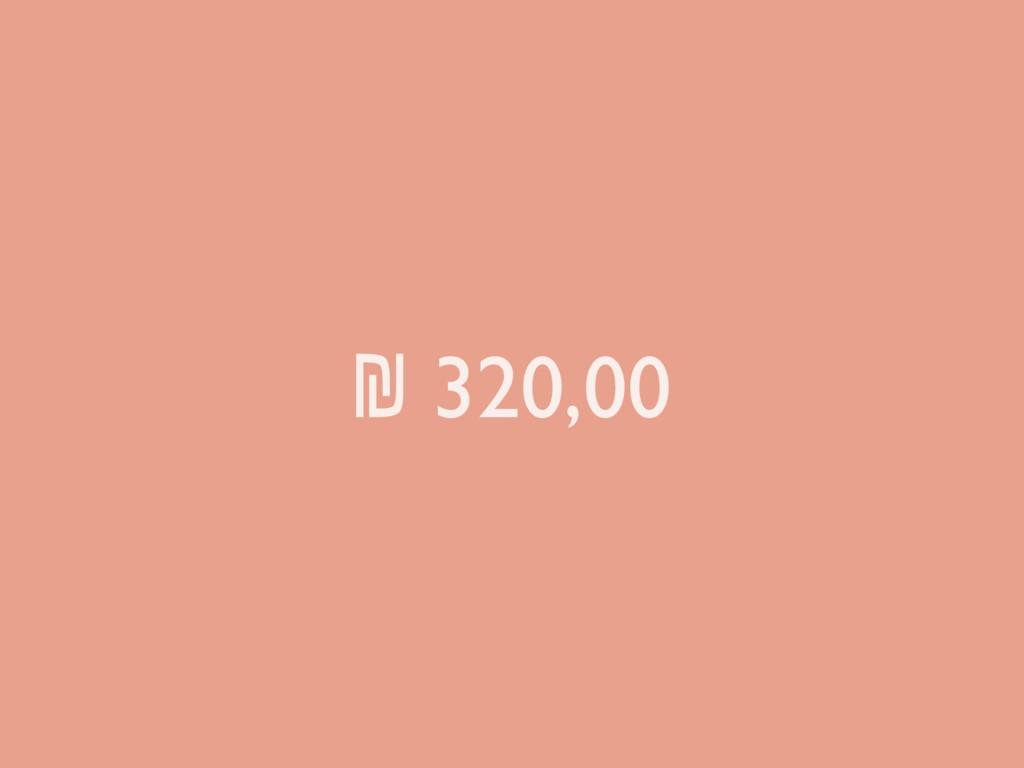 ₪ 320,00