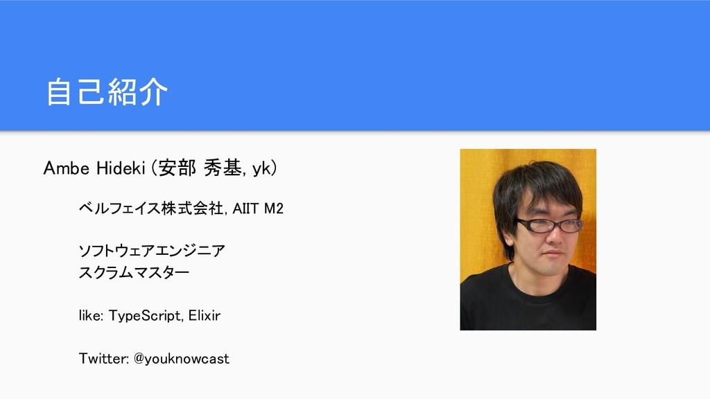 自己紹介 Ambe Hideki (安部 秀基, yk) ベルフェイス株式会社, AIIT ...