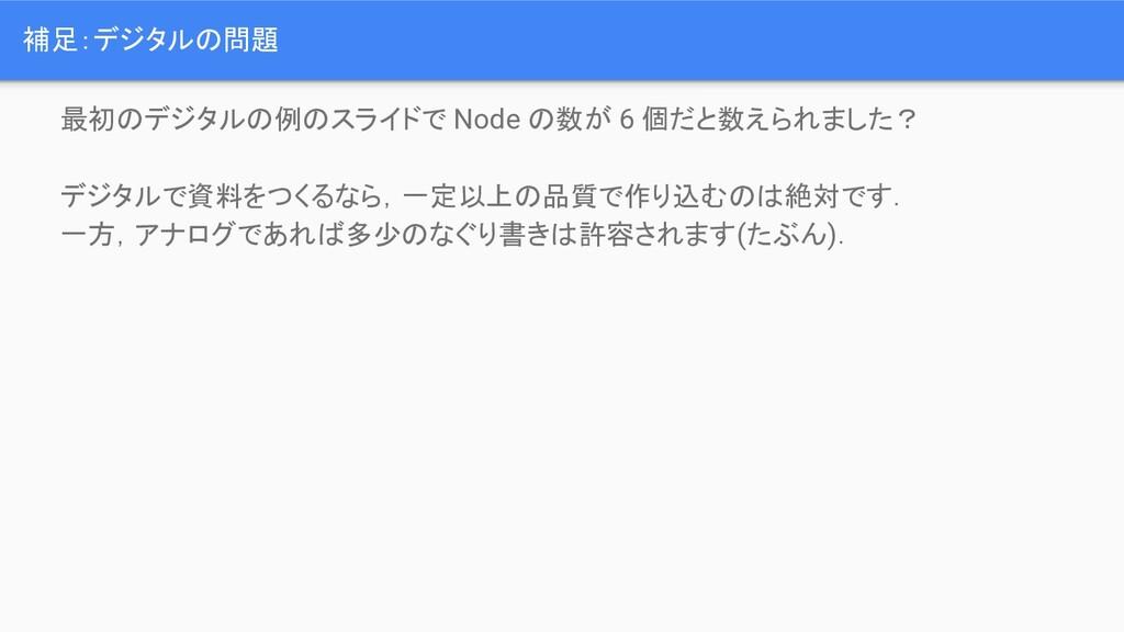 補足:デジタルの問題 最初のデジタルの例のスライドで Node の数が 6 個だと数えられまし...