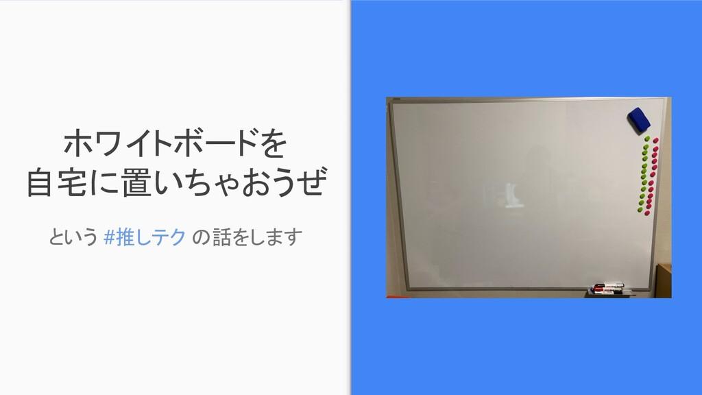 ホワイトボードを 自宅に置いちゃおうぜ という #推しテク の話をします