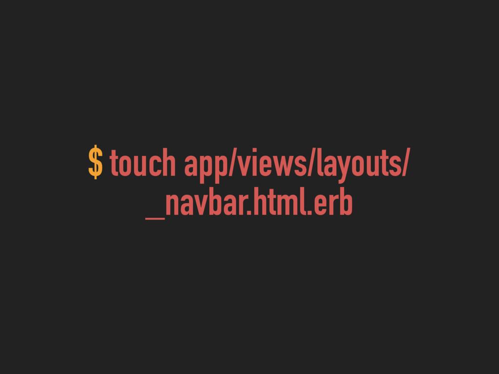 $ touch app/views/layouts/ _navbar.html.erb