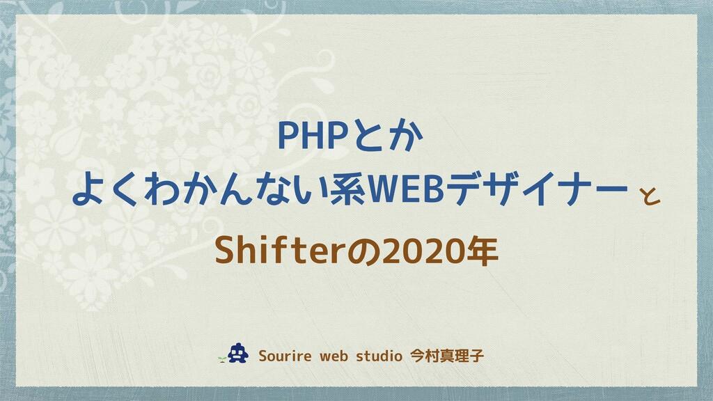 PHPとか よくわかんない系WEBデザイナー Shifterの2020年 と   Sourir...