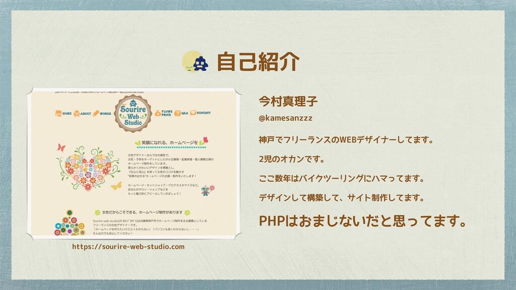 自己紹介 今村真理子 神戸でフリーランスのWEBデザイナーしてます。 2児のオカンです。 ここ...