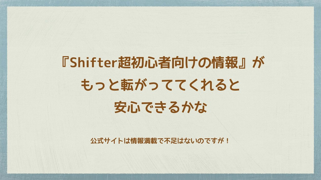 『Shifter超初心者向けの情報』が もっと転がっててくれると 安心できるかな 公式サイトは...
