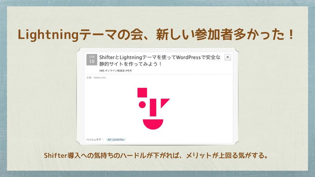 Lightningテーマの会、新しい参加者多かった! Shifter導入への気持ちのハードルが...