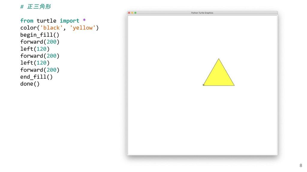 8 # 正三角形 from turtle import * color('black', 'y...