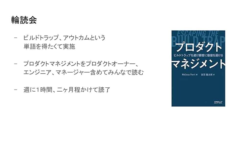 輪読会 - ビルドトラップ、アウトカムという 単語を得たくて実施  - プロダクトマネ...