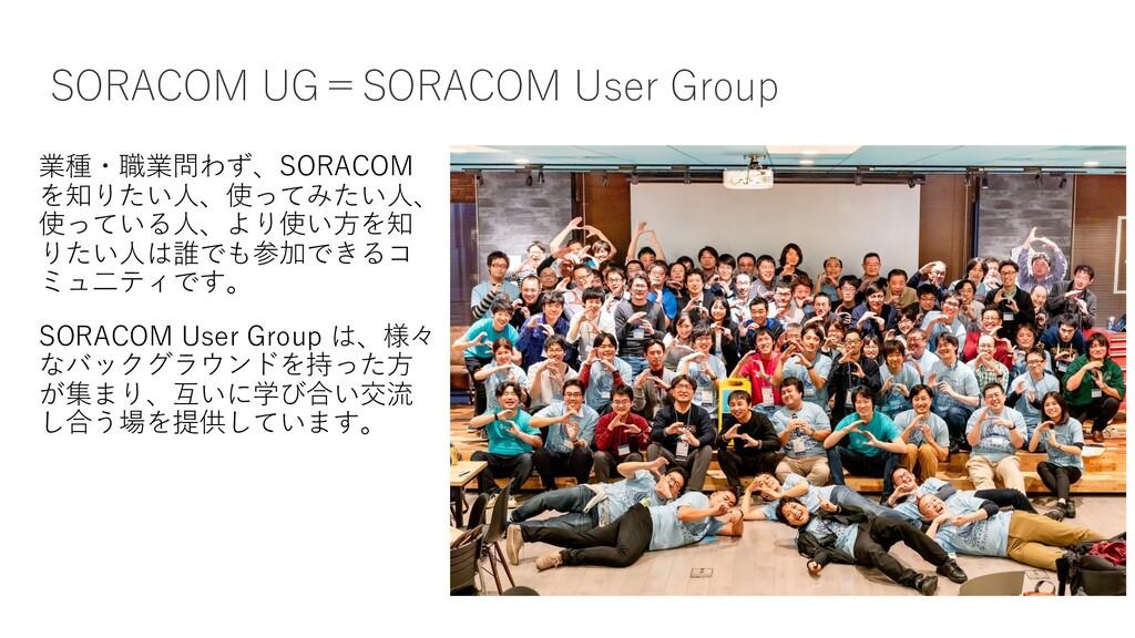 SORACOM UG=SORACOM User Group 業種・職業問わず、SORACOM ...