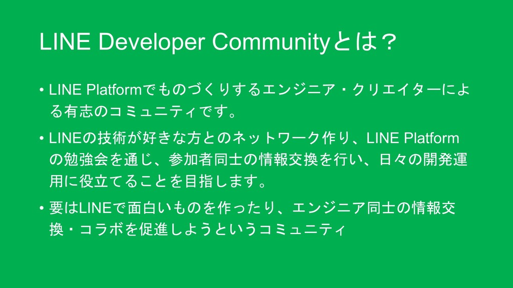 LINE Developer Communityとは? • LINE Platformでものづ...