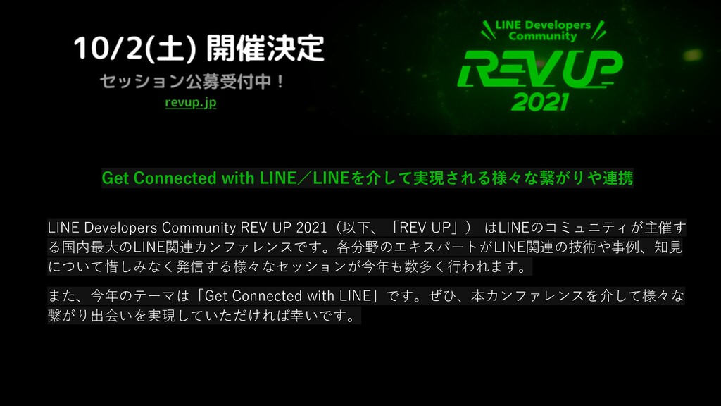 Get Connected with LINE/LINEを介して実現される様々な繋がりや連携 ...