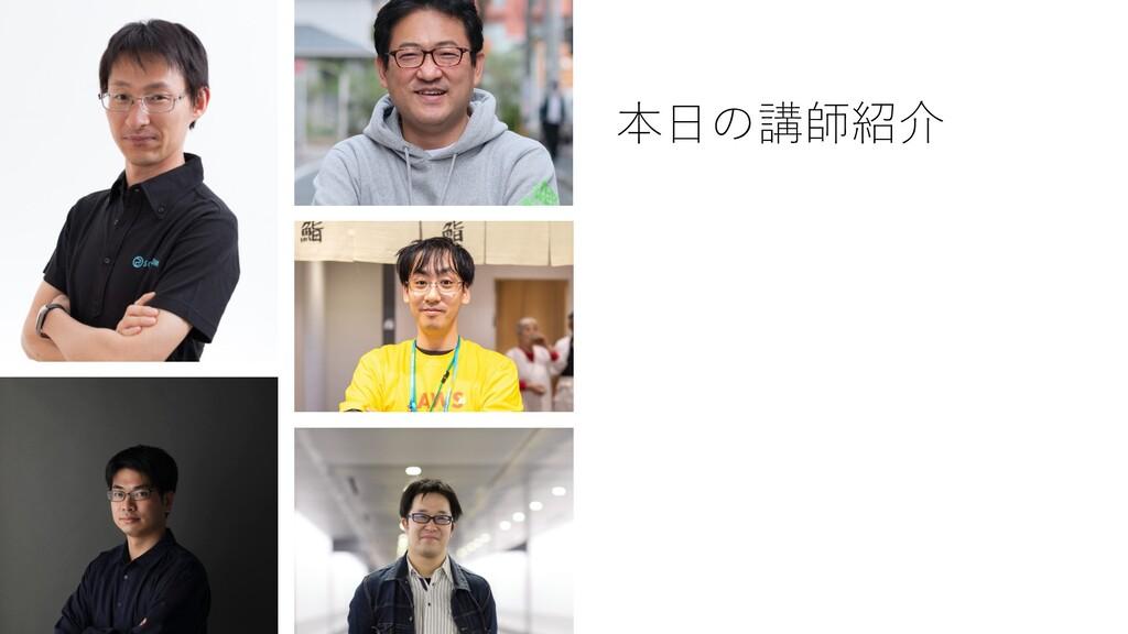 本⽇の講師紹介