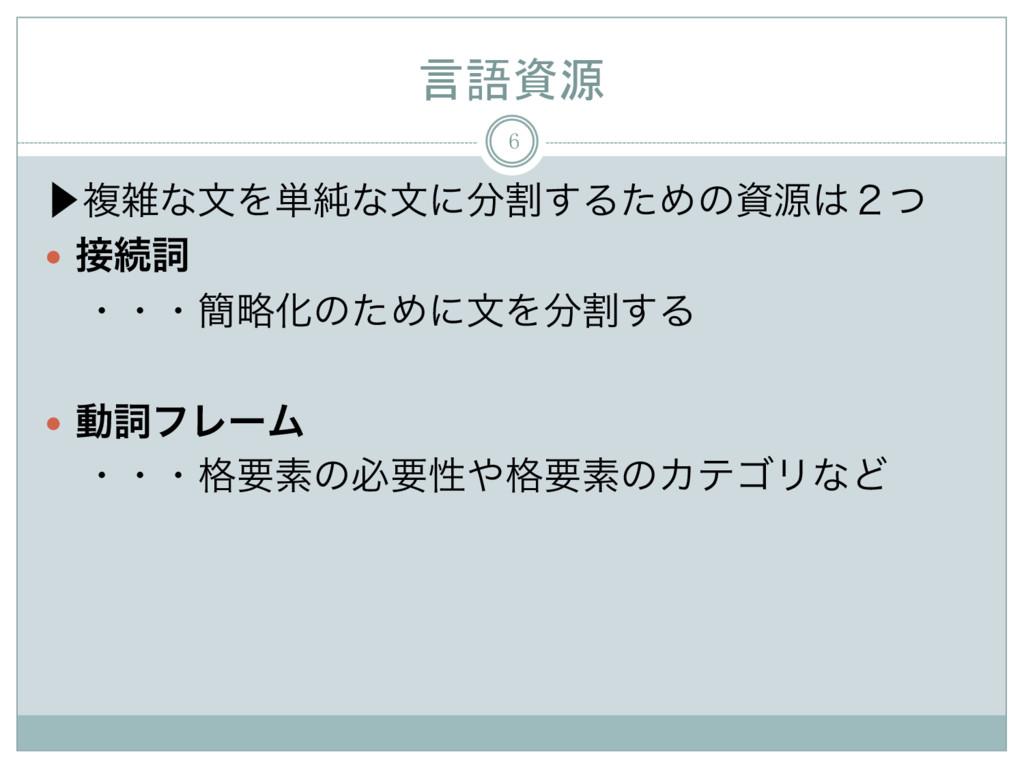 言語資源 6 ⾣︎ෳͳจΛ୯७ͳจʹׂ͢ΔͨΊͷݯ̎ͭ — ଓࢺ ɹɾɾɾ؆ུ...