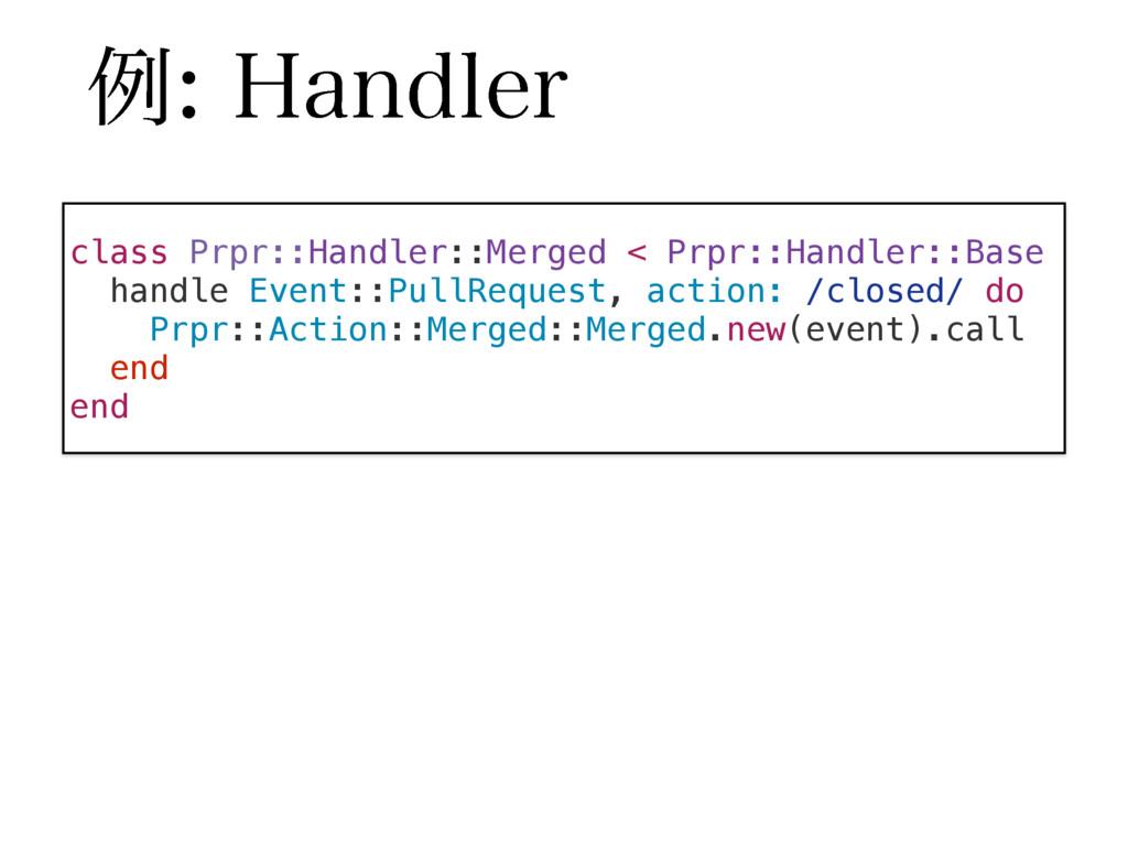 ྫ)BOEMFS class Prpr::Handler::Merged < Prpr::...