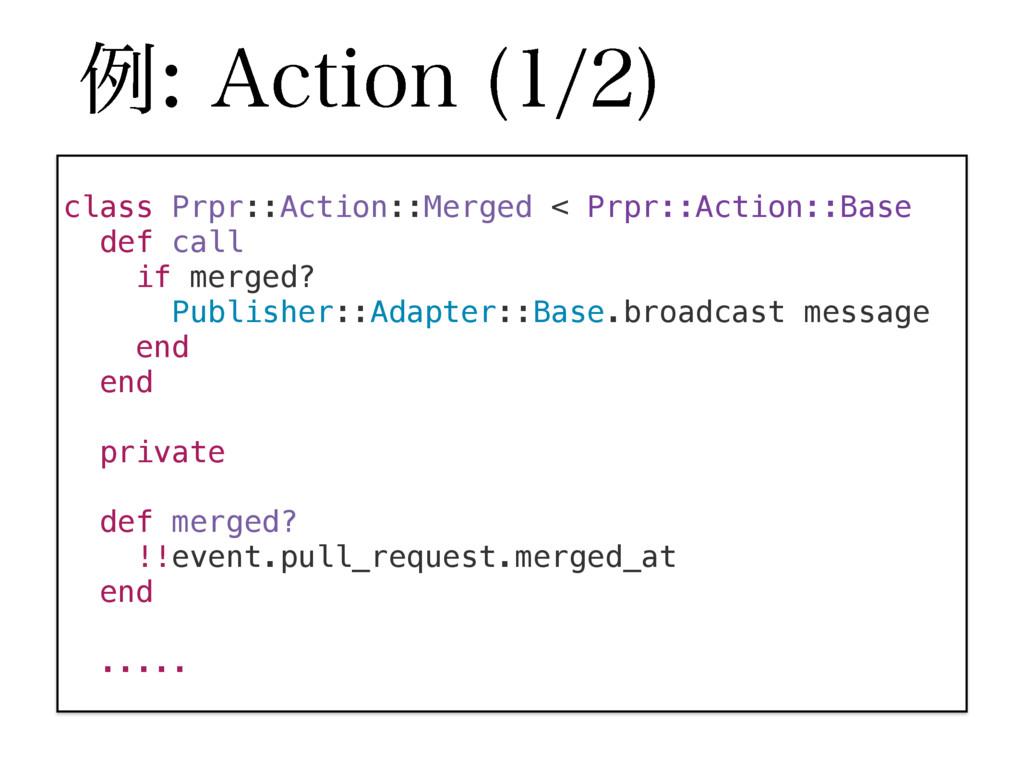 "ྫ""DUJPO   class Prpr::Action::Merged < Pr..."