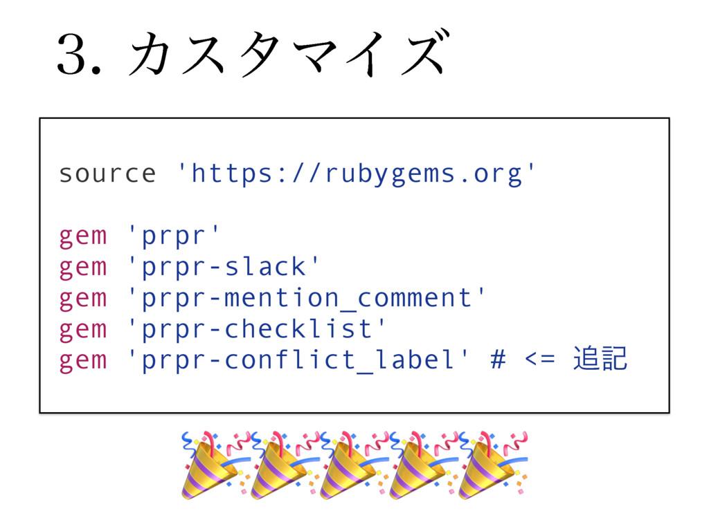 ΧελϚΠζ source 'https://rubygems.org' gem 'pr...