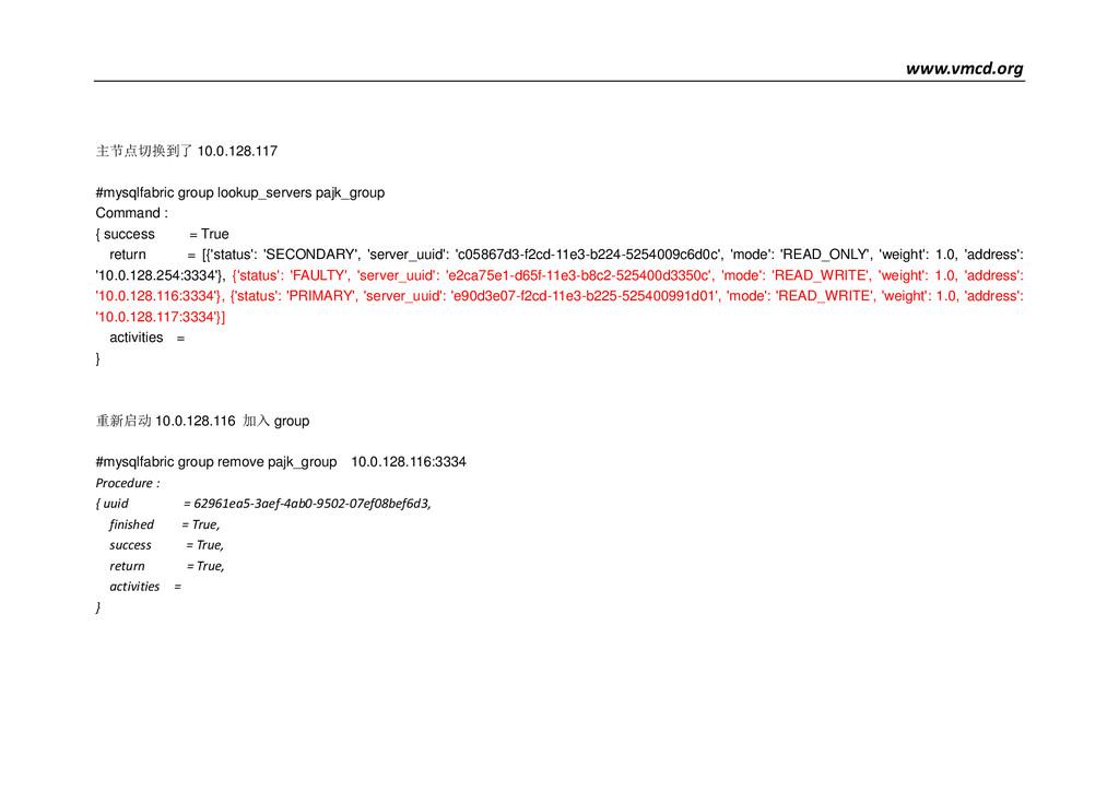 www.vmcd.org 主节点切换到了 10.0.128.117 #mysqlfabric ...