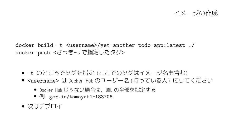 イメージの作成 docker build -t <username>/yet-another-...
