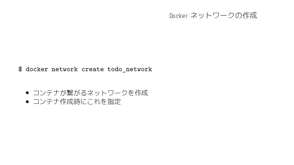 Docker ネットワークの作成 $ docker network create todo_n...