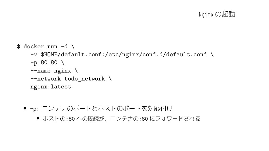 Nginx の起動 $ docker run -d \ -v $HOME/default.co...