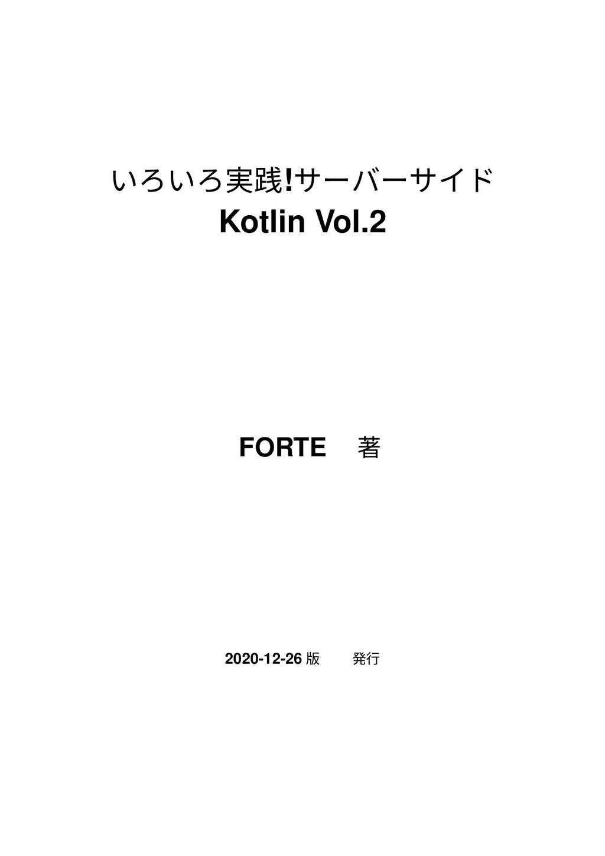 ְְ㹋騧!؟٦غ٦؟؎س Kotlin Vol.2 FORTE խ衼 2020-12-26...