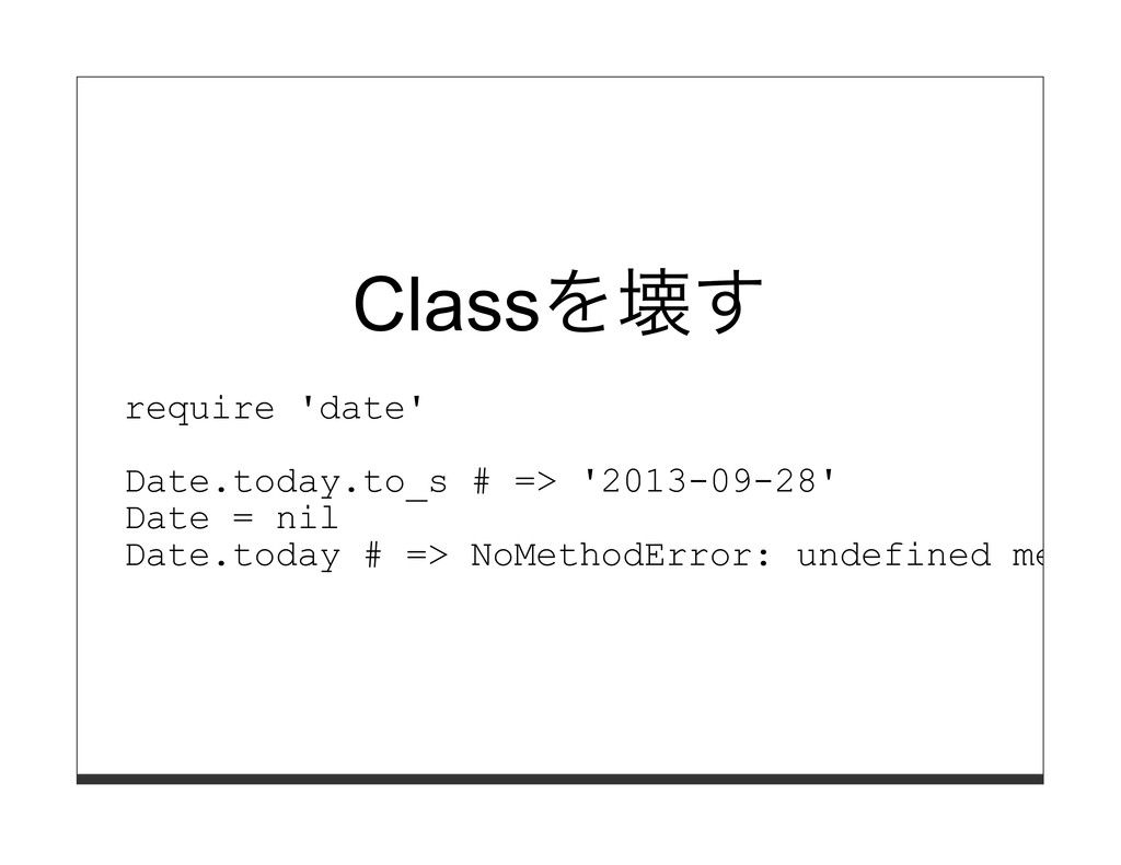 Classを壊す require 'date' Date.today.to_s # => '2...