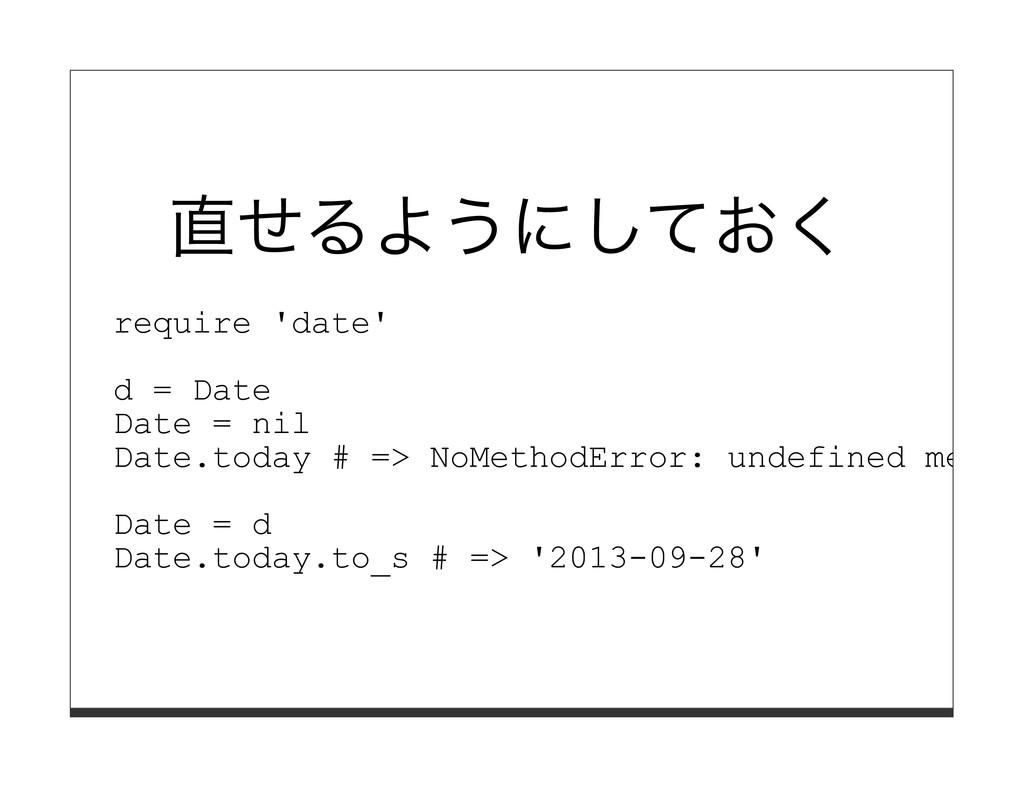 直せるようにしておく require 'date' d = Date Date = nil D...