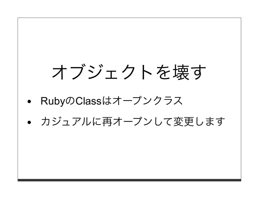 オブジェクトを壊す RubyのClassはオープンクラス カジュアルに再オープンして変更します